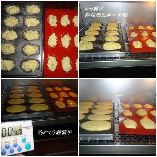 檸檬瑪德蓮小蛋糕02