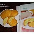 檸檬瑪德蓮小蛋糕