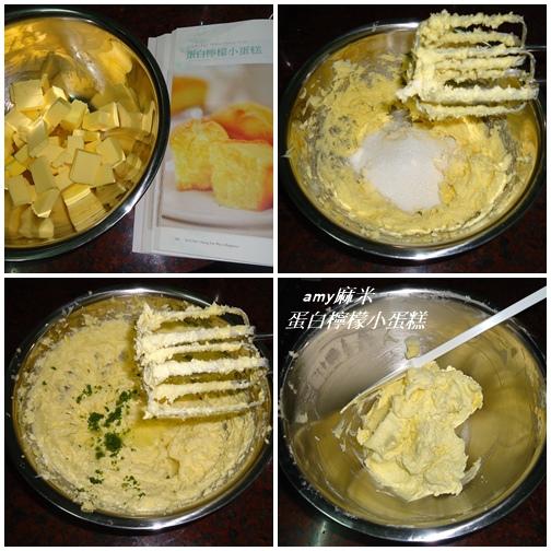 蛋白檸檬小蛋糕