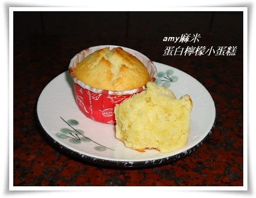 蛋白檸檬小蛋糕05
