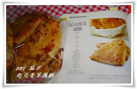 起司香草薄餅-03