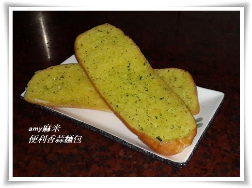 便利香蒜麵包