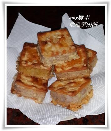 地瓜芋頭餅07