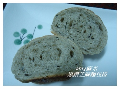 黑鑽芝麻麵包捲04