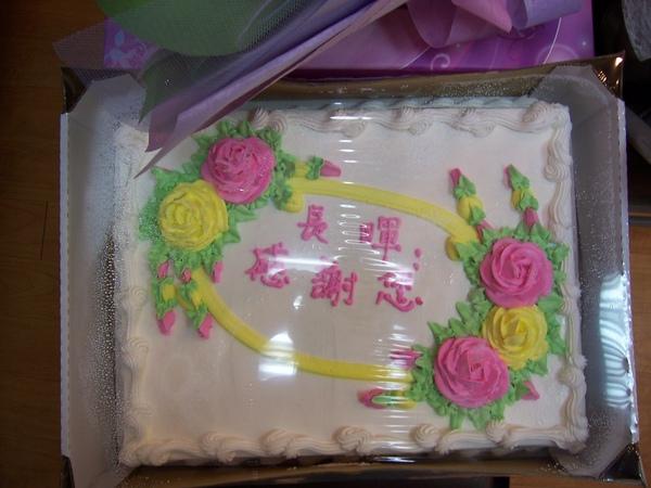 歡送蛋糕 - Yummy