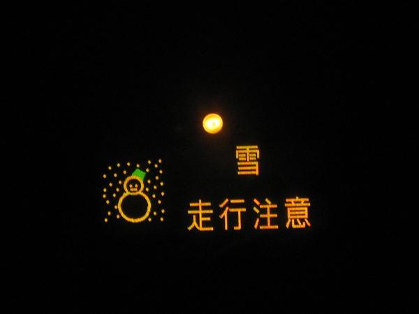 貼心的高速公路標示:有雪! 請小心駕駛~ (雪人一隻)
