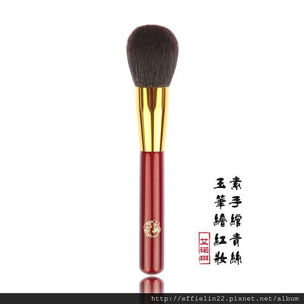 L204 energy艾諾琪化妝刷專利小掃把坡型腮紅刷新版有LOGO