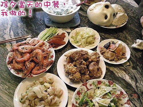 除夕中餐.jpg
