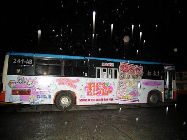 甜芯月刊公車上路
