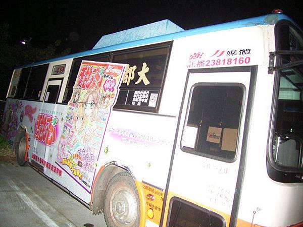 甜芯月刊公車上路 2