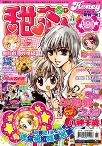 甜芯越刊 9月號 創刊1號