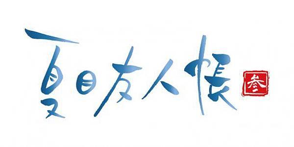 news_large_natsume3logo.jpg