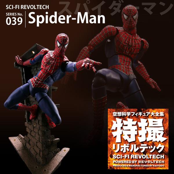 revoltech-spiderman