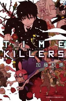 TIME KILLERS 加藤和恵短篇集(全)_調整大小