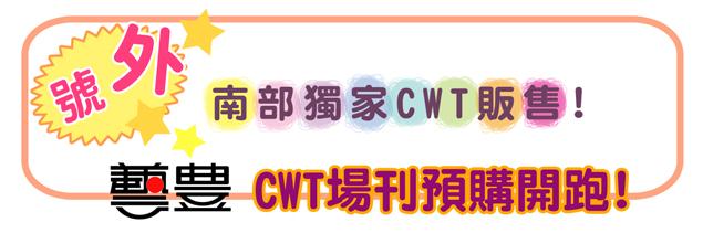 CTW-預購單-2
