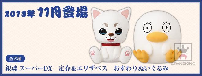 item_dxosuwari