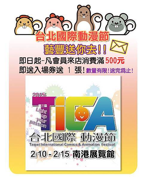 台北國際動漫