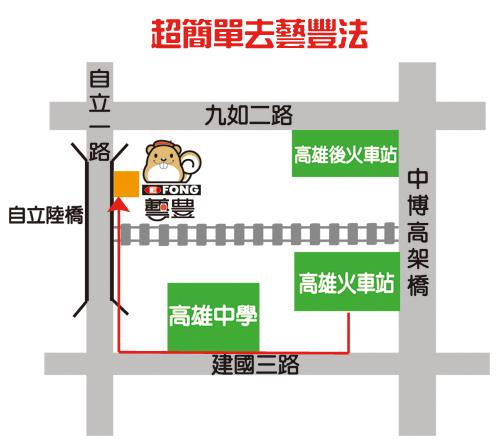 高雄藝豐地圖-修改拷貝.jpg