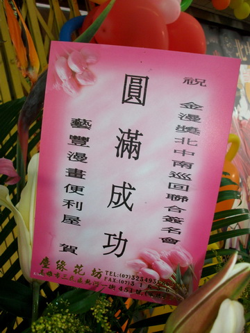 藝豐漫畫便利屋預祝簽名愷圓滿成北花籃.jpg