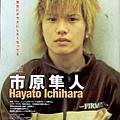 Hayato3