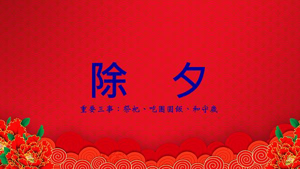 1070120-農曆年拜拜簡報-除夕.png