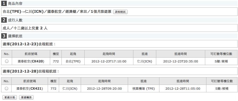 螢幕快照 2012-11-19 上午12.24.22