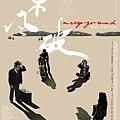 lager_merrygoround_poster.jpg