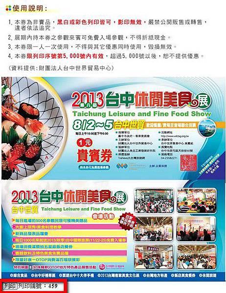 2013台中休閒美食展1