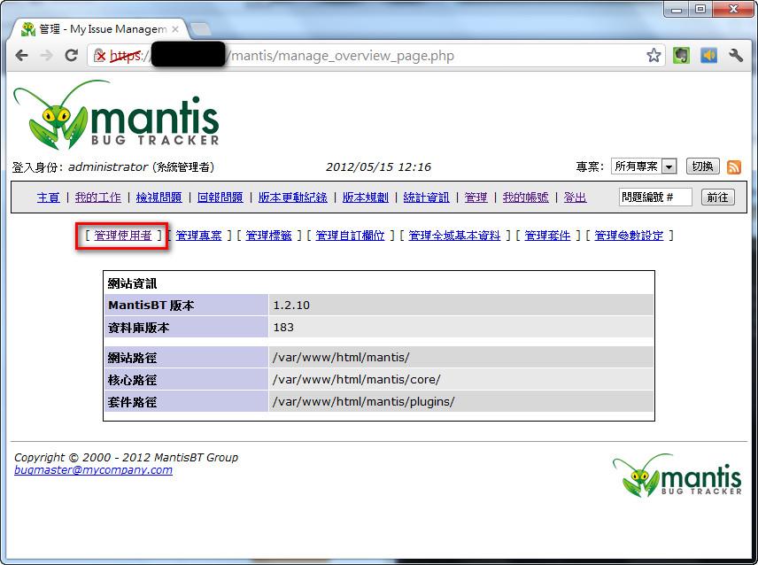 Mantis Manage Users
