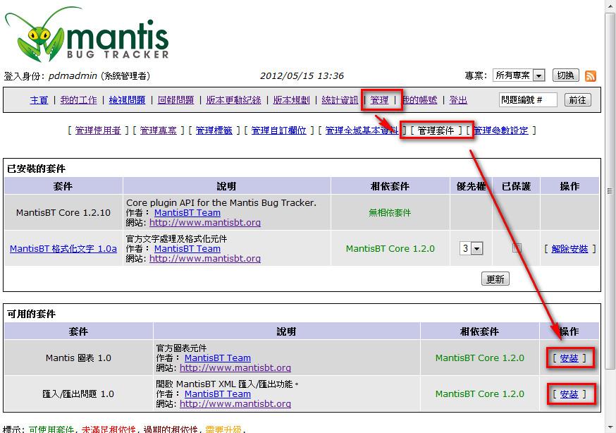 Mantis 安裝標準套件