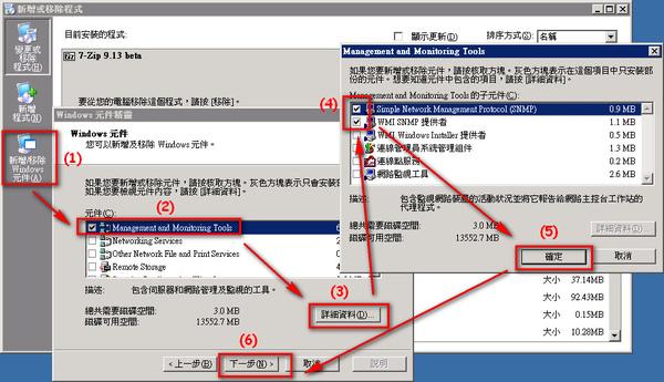 W2K3 Install SNMP Service