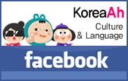 2.코리아아페이스북