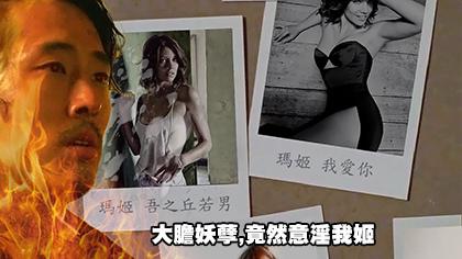 (行尸走肉S06E12中英字幕.mp4)[00.32.15.141].jpg