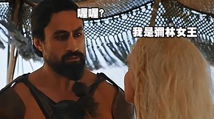(权力的游戏S06E01中英字幕.mp4)[00.39.14.jpg