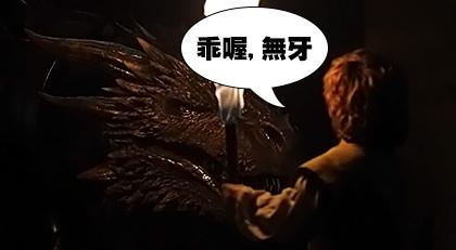 (权力的游戏S06E02.mp4)[00.26.51.jpg