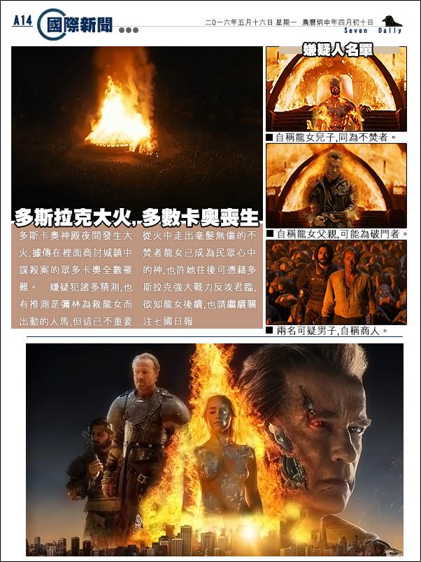 冰與火之歌6-4-4.jpg