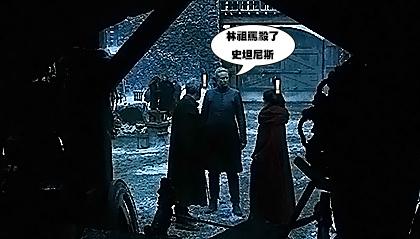 (權力的遊戲S06E04中英字幕.mp4)[00.08.34.jpg