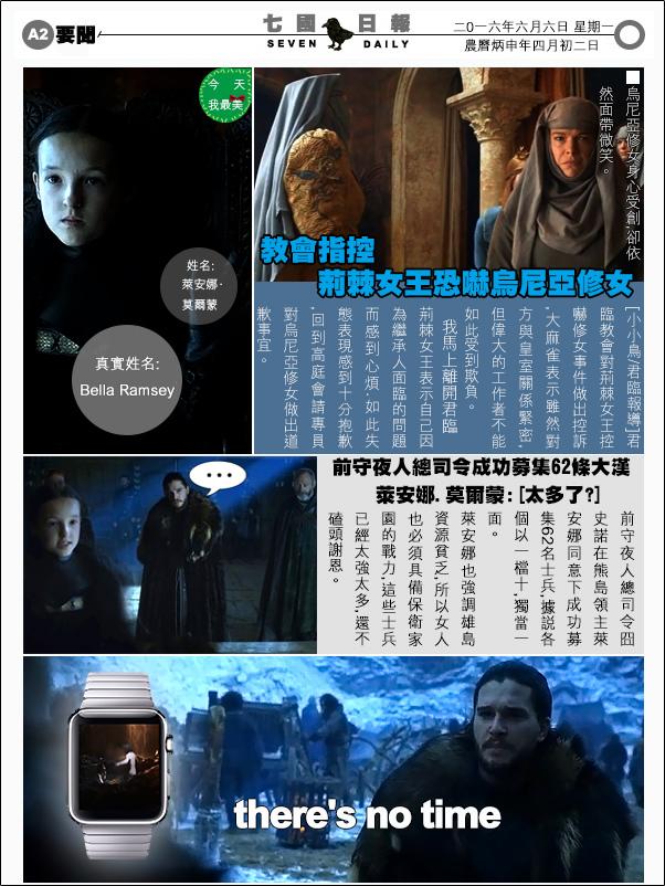 冰與火之歌6-7-2.jpg
