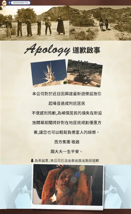 西方極樂園4-3.jpg