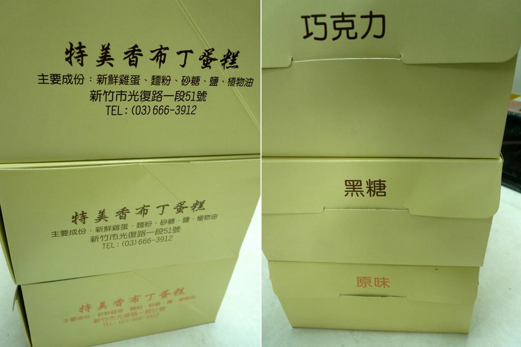 三種包裝盒-特美香布丁蛋糕