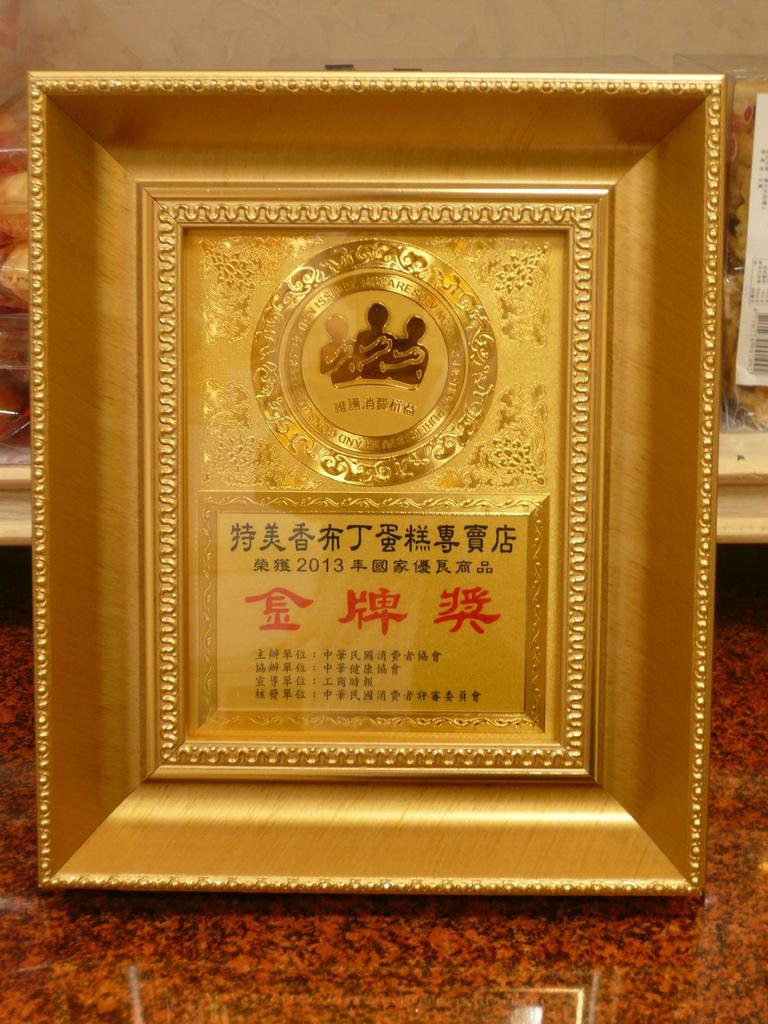 特美香布丁蛋糕-2013年金牌獎