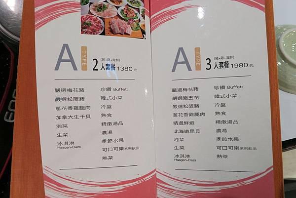 A套餐菜單-台中公益路燒烤推薦