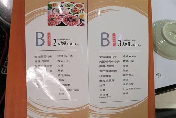 B套餐菜單-台中公益路燒烤推薦
