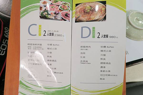 C、D套餐菜單-台中公益路燒烤推薦