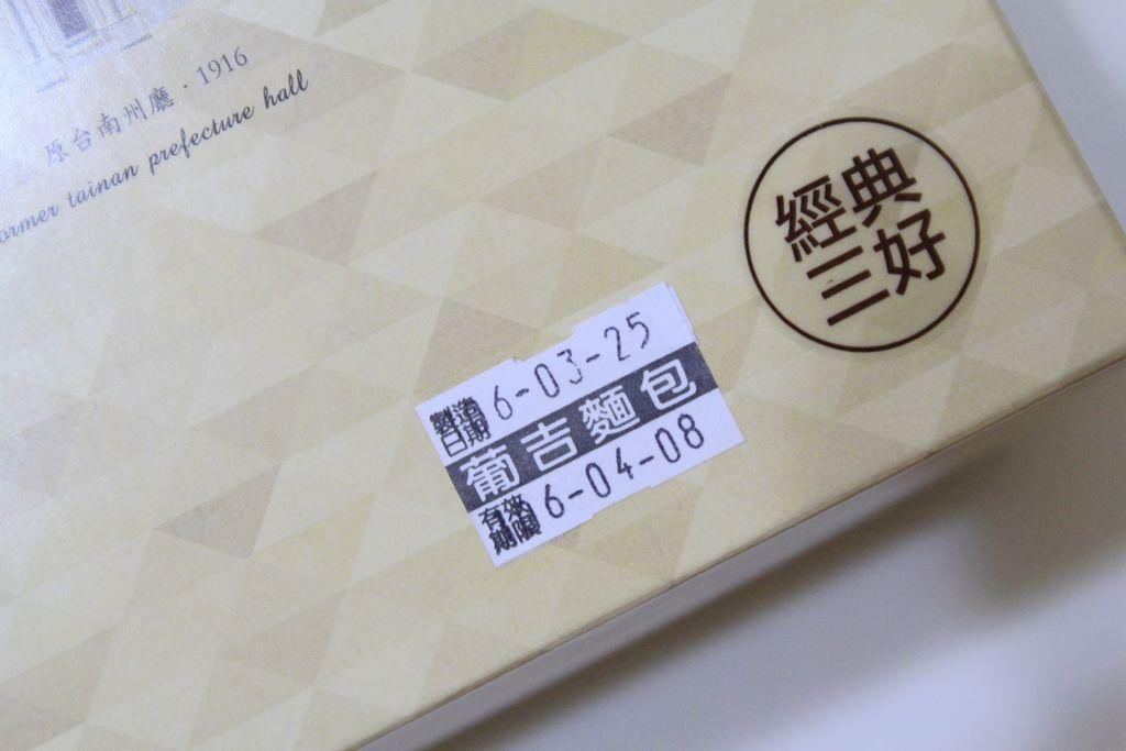 台南葡吉食品 (11).JPG