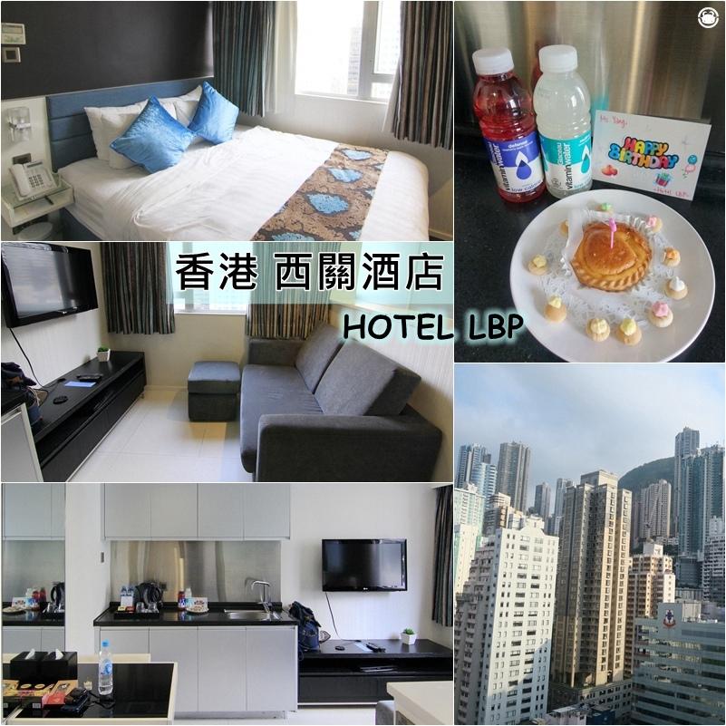 香港住宿推薦 西關酒店 (1).jpg