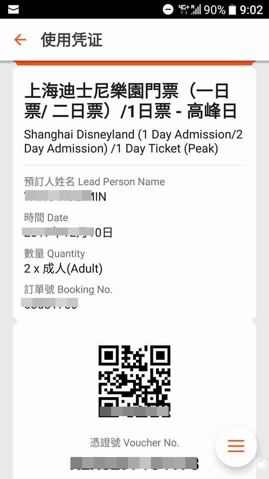 上海迪士尼 (7).jpg