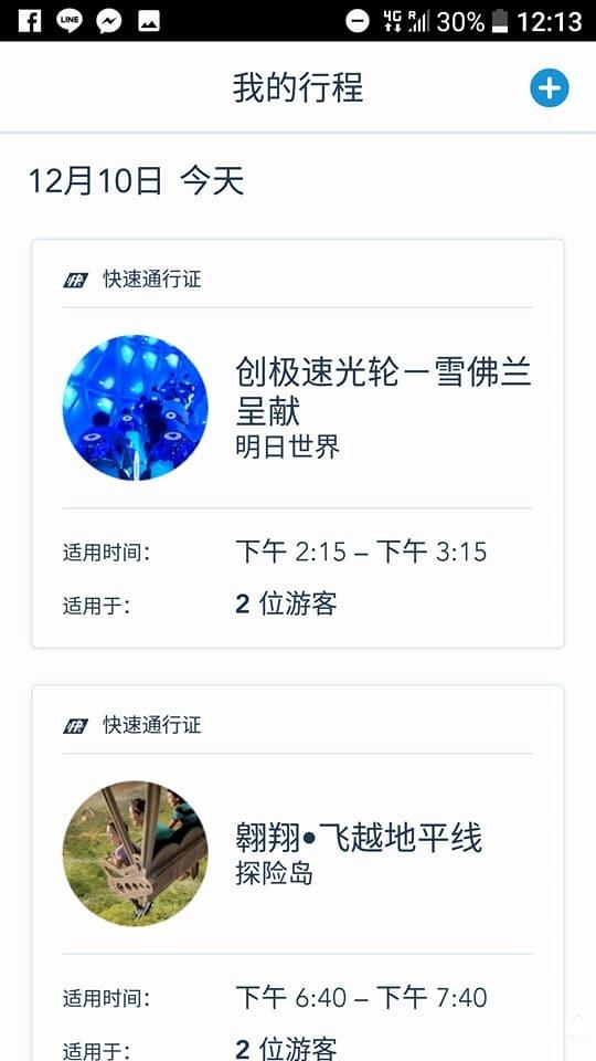 上海迪士尼 (30).jpg