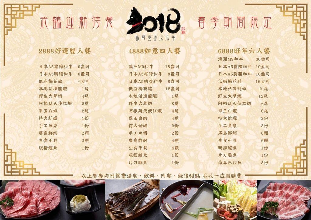 舞鶴菜單1