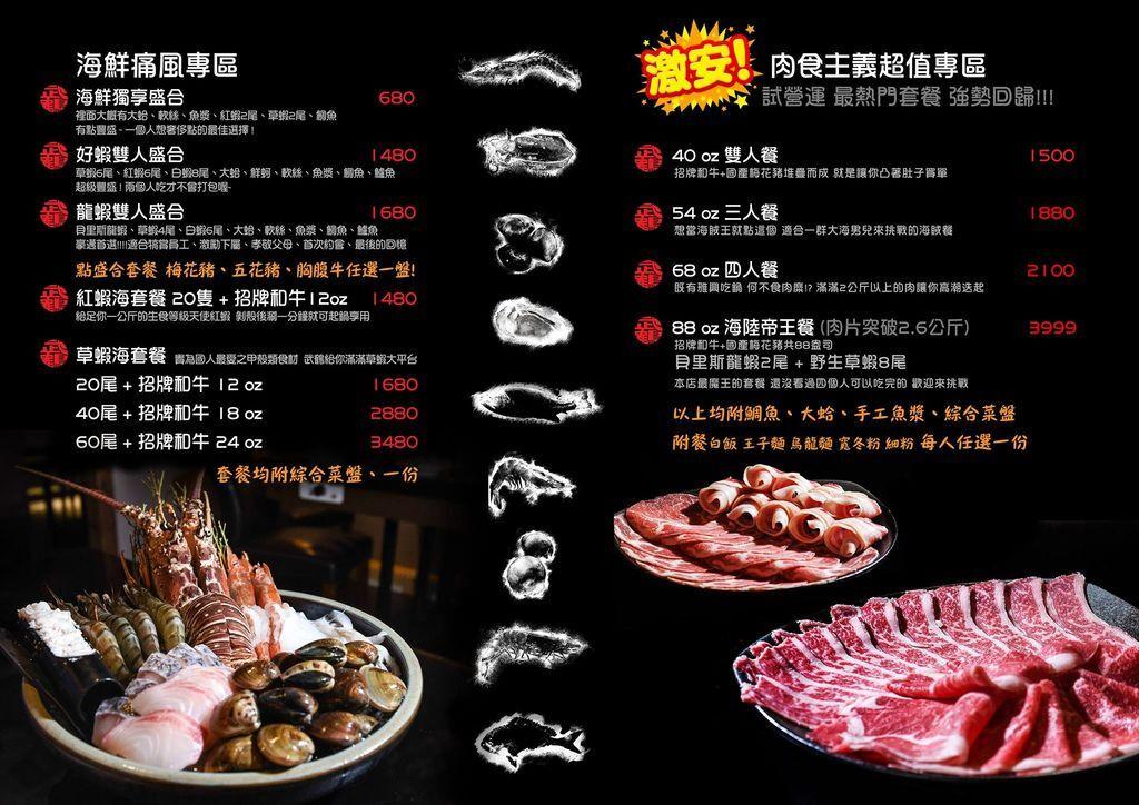 舞鶴菜單2